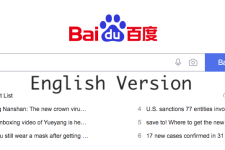 Baidu English Version | baidu.com Chinese Search Website